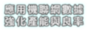text_應用機聯網.png