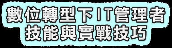 text_數位轉型下IT管理者.png