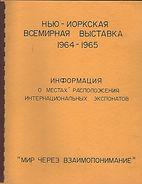 Russian 1964 WF cover.jpg