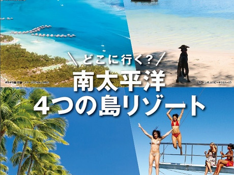 Look JTBで行く クック諸島ツアー毎週金曜発