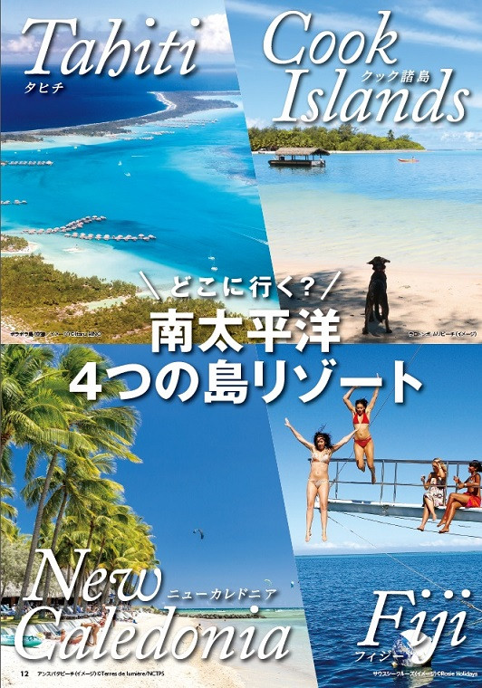 LOOK JTB クック諸島ツアー パンフレットイメージ