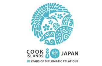国交10周年記念ロゴ決定