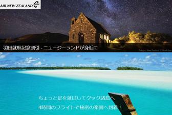 ニュージーランド航空 羽田線就航記念セール開始!