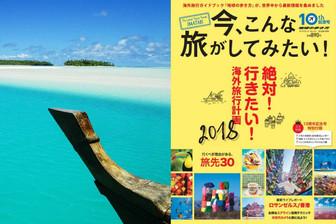 地球の歩き方『今、こんな旅がしてみたい』 アイツタキ島が紹介されました