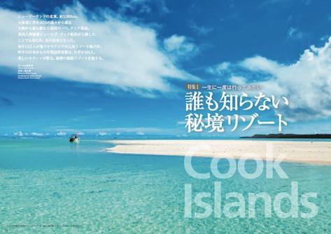 【雑誌掲載】情報誌VISA  クック諸島大特集