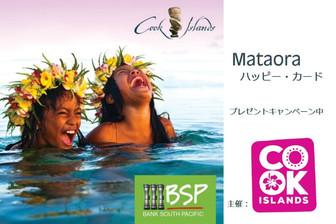 「マタオラハッピーカード」キャンペーン今年も開始 クック諸島観光局主催