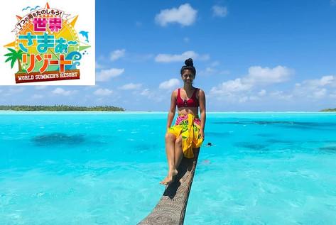 【お知らせ】世界さまぁ〜リゾート「クック諸島アイツタキSP」11月2日放送