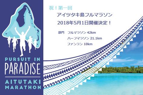 祝!第一回アイツタキ島フルマラソン大会開催決定のお知らせ