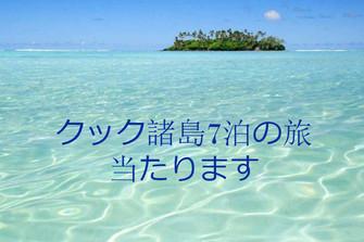 小学校への寄付で夢のような7泊の旅(90万円相当以上)が当たるチャンス!
