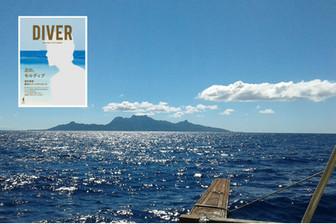 雑誌「月間ダイバー」にてクック諸島が紹介されます