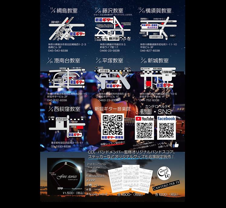 カンテロライブツアー2019 裏面 out.png
