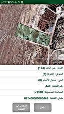 قطعة أرض للبيع من المالك مباشرة في عين الباشا حوض الخرشا مساحة 9910 متر مربع وبسعر مغري
