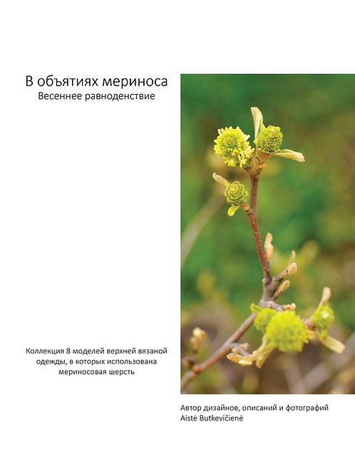 Merino Hug. Spring Equinox (Ru)
