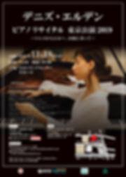 チラシ_ピアノリサイタル_1906_0705_2_Page_1.jpg