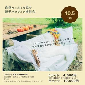 【締切】10月5日(火)森の中でハロウィン撮影会@川崎麻生区