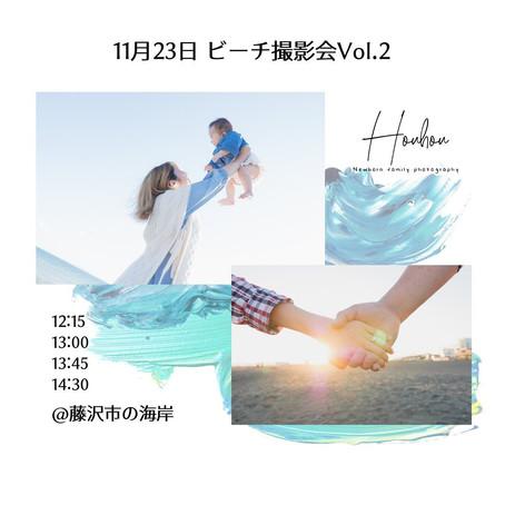 追記:募集〆切 11/23ビーチ撮影会vol.2@藤沢