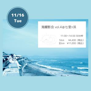 11月16日(火)海撮影会vol.4@七里ヶ浜