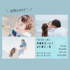 【締切】10月26日(火)海撮影会 vol.3 @藤沢