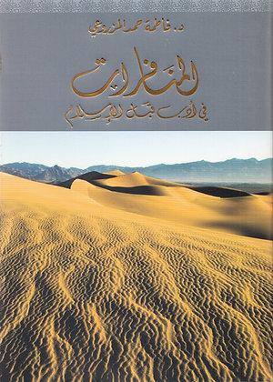 المنافرات في أدب قبل الإسلام