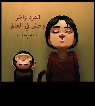 القرد وآخر وحش في العالم