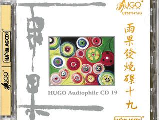 以發燒級精製,記錄粵港音樂的傳承與發揚《雨果發燒碟19》UPM AGCD