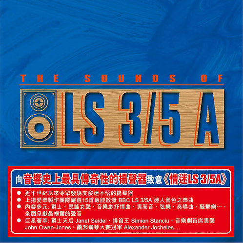 The Sounds of LS 3/5A CD