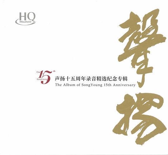 聲揚15週年錄音精選紀念專輯 HQCD