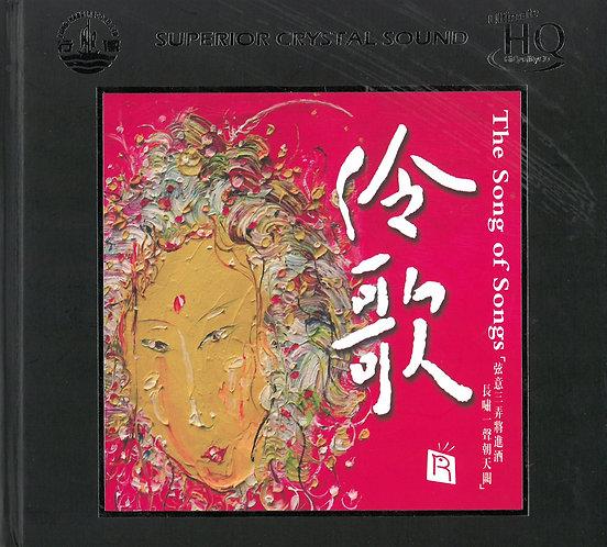 伶歌 UHQCD (日本製)