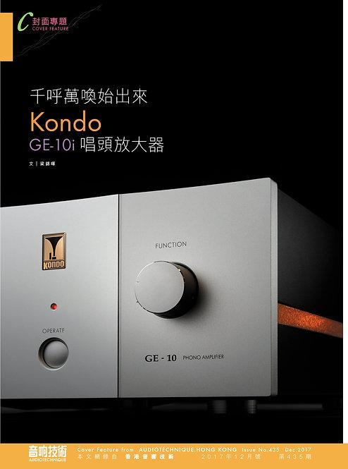 Kondo GE-10i Phono Amplifier