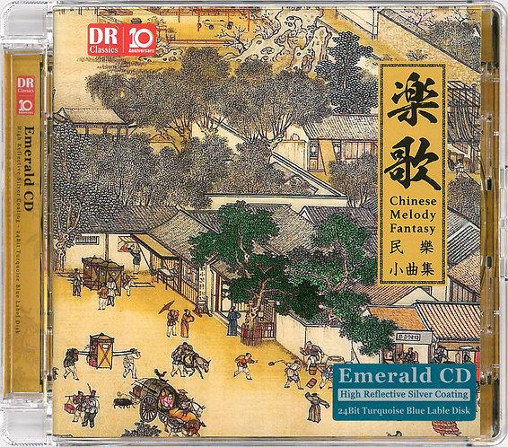 樂歌 民樂小曲集 綠寶石CD