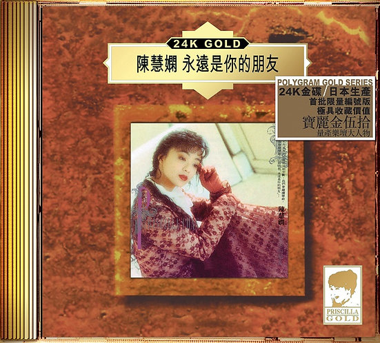 PolyGram 寶麗金50週年 陳慧嫻 永遠是你的朋友 24K Gold CD
