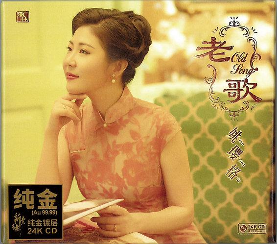 姚瓔格 老歌 24K CD