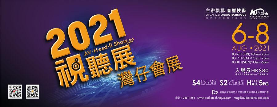2021.web-2042x792.new-01.jpg