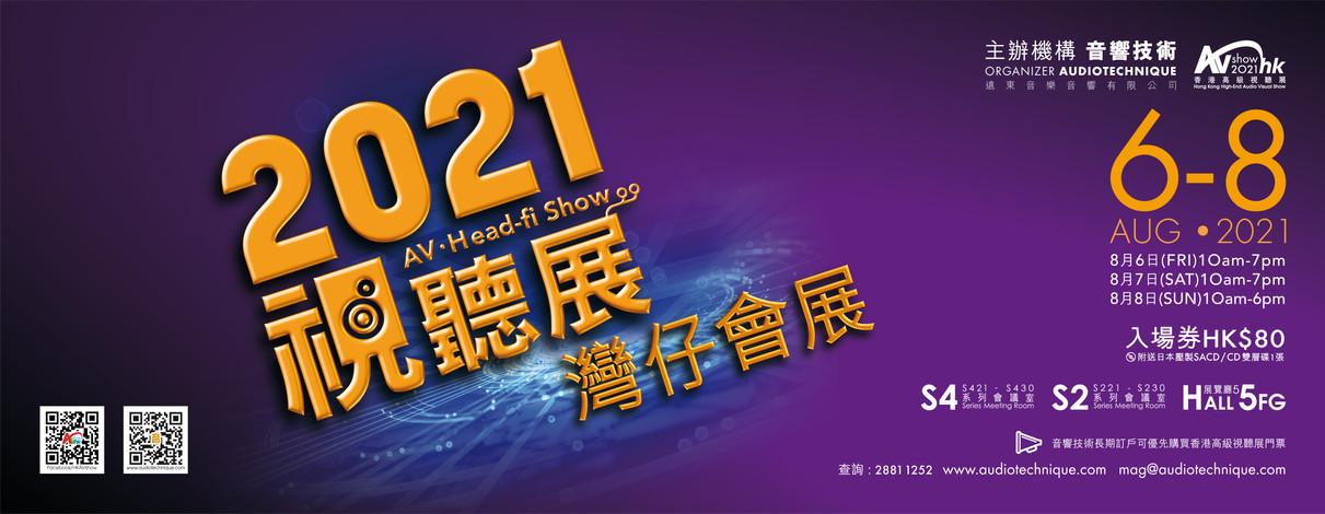 香港高級視聽展2021