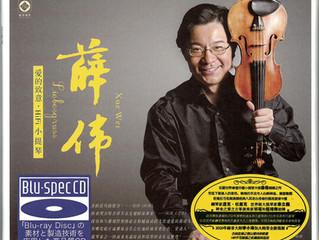 薛偉《愛的致意·HiFi小提琴》