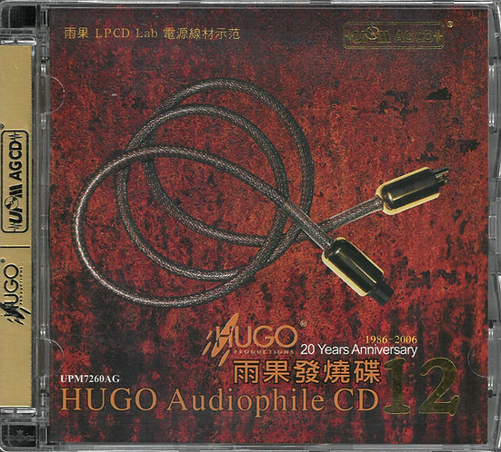 雨果發燒碟12 UPM AGCD