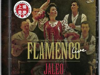 熱情如火的匠人造詣「Flamenco Live - Jaleo」