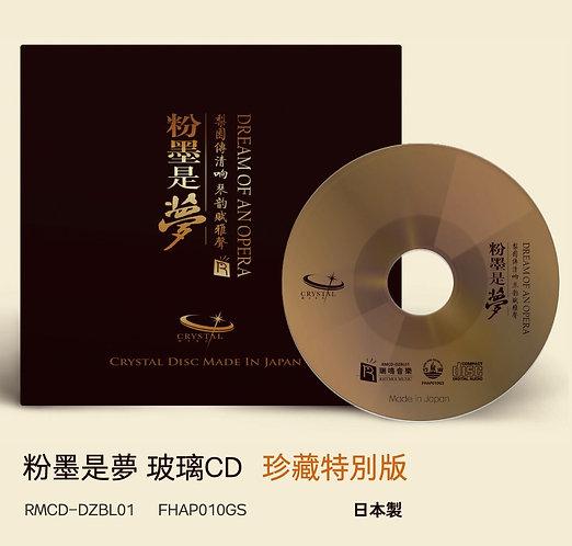 粉墨是夢 玻璃CD