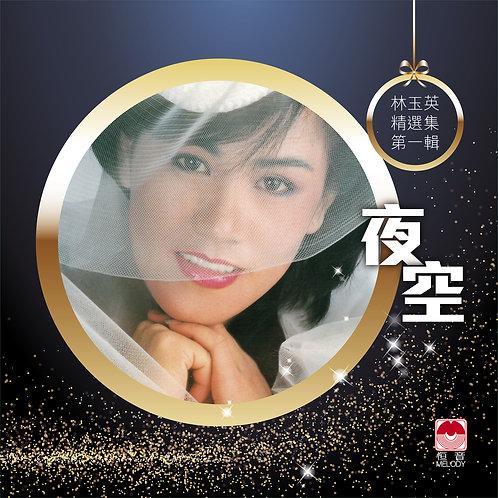 林玉英精選集第一輯 夜空LP