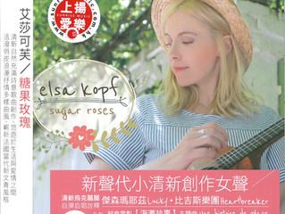 巴黎清新創作女聲Elsa Kopf  「Sugar Roses」富有音樂魅力的演繹