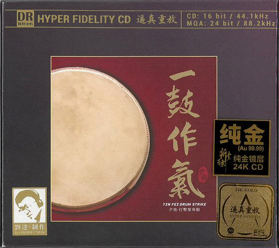 尹飛 一鼓作氣 MQA 24K Gold CD