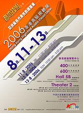 av-show-2006.jpg
