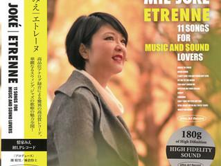 Mie Joke Etrenne  33轉黑膠唱片