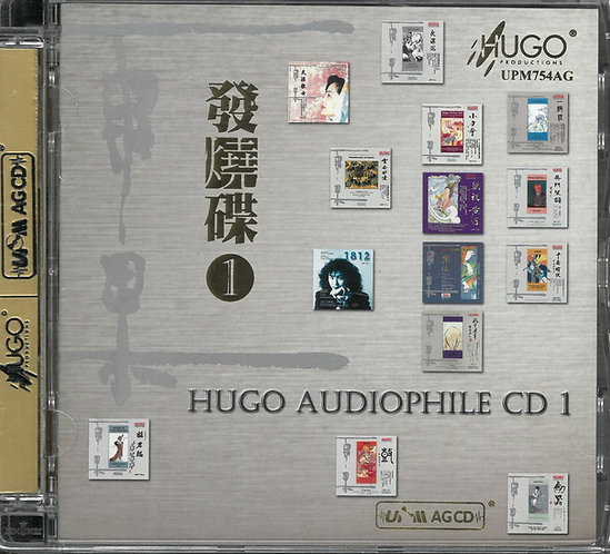 雨果發燒碟1 UPM AGCD