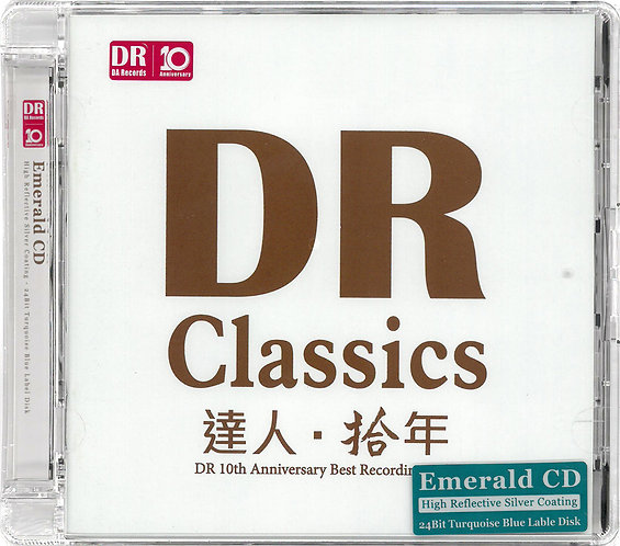 達人 拾年 (綠寶石CD)