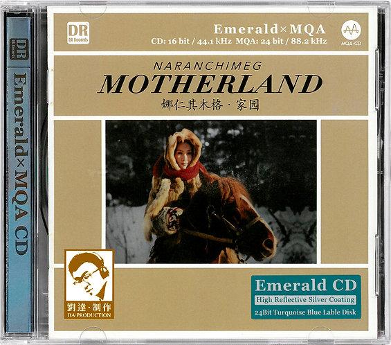 娜仁其木格 家園 MQA (綠寶石CD)