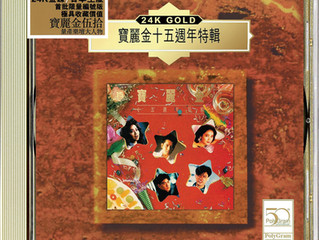 50年裡的標誌人物環球唱片6款24K金CD