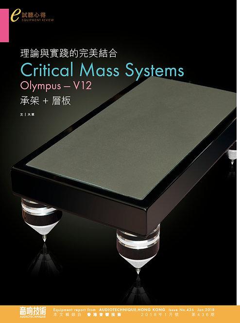 CMS Olympus V12 Hi Fi Rack