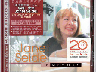 澳洲爵士第一夫人Janet Seidel  「In Memory 珍愛一生」紀念專輯