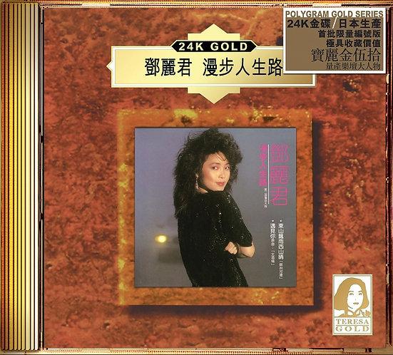 PolyGram 寶麗金50週年 鄧麗君 漫步人生路 24K Gold CD